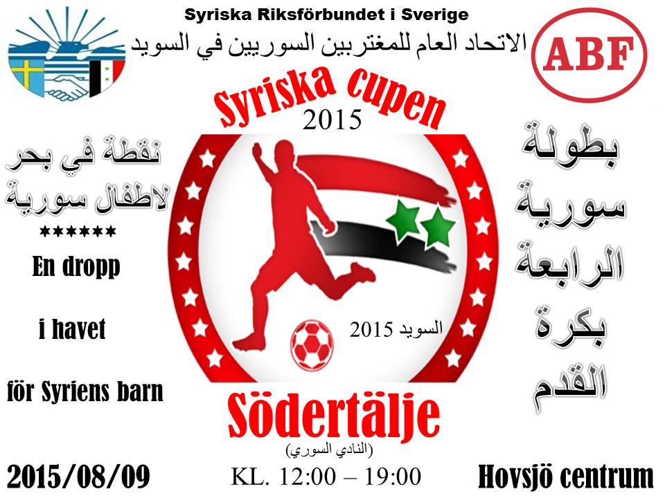 syriska-cupen-2015