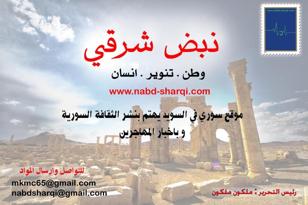 Nabd-sharqi-1