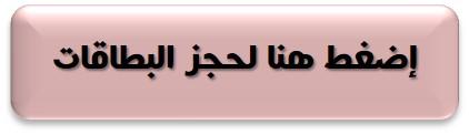 Boka-Biljett-Arab