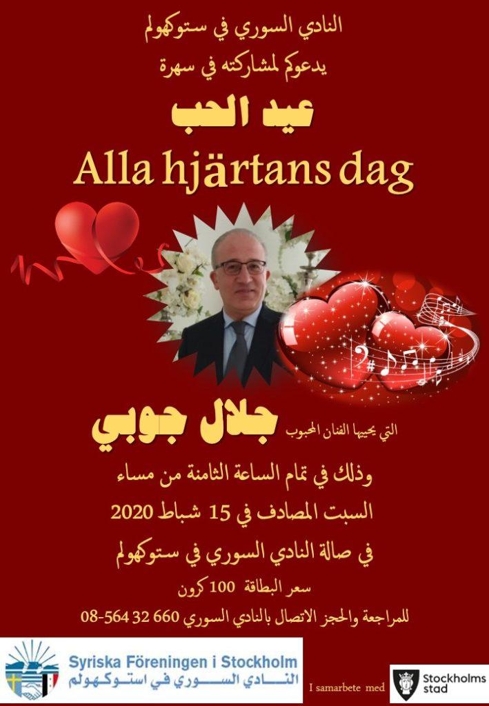 Alla-Hjärtans-dag-2010